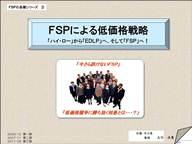 FSPによる低価格戦略