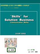 2009年度ビジネススキル研修コース