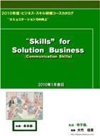 2010年度ビジネススキル研修コース