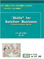 2011年度ビジネススキル研修コース