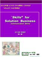 2012年度ビジネススキル研修コース