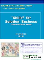 2013年度ビジネススキル研修コース