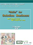 2015年度ビジネススキル研修コース