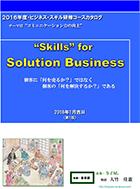2016年度ビジネススキル研修コース