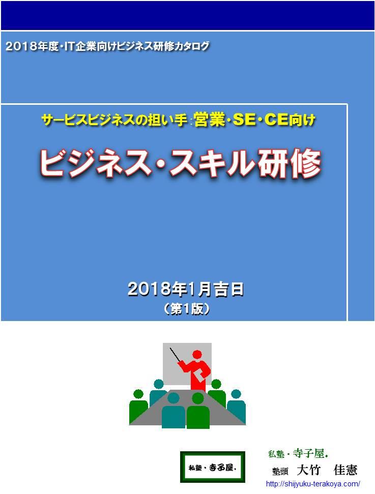 2018年度SE・CE向けビジネススキル研修コース